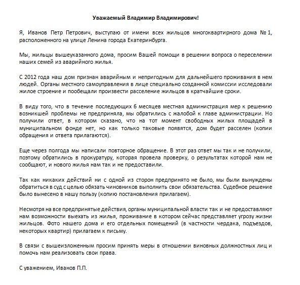 Как найти сайт путина владимира владимировича написать письмо
